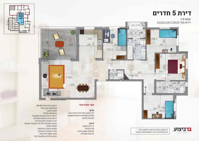 בר ביצוע קבלן בניין - דירות מקבלן ברחובות - רמבם 109 מפרט של דירת 5 חדרים