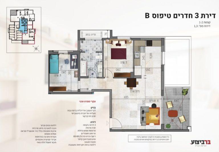 בר ביצוע קבלן בניין - דירה חדשה מקבלן ברחובות - פרוייקט רמבם 109 מפרט של דירת 3 חדרים מסוג איי