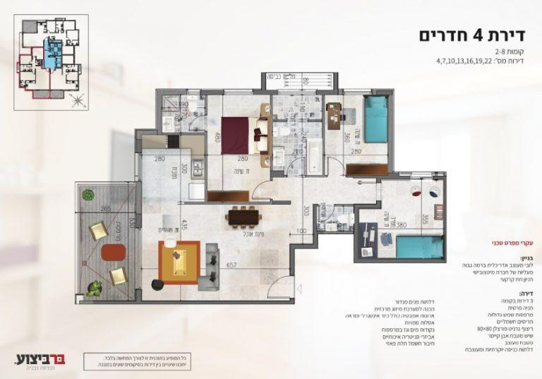 בר ביצוע קבלן בניין - דירה חדשה מקבלן ברחובות - פרוייקט רמבם 109 מפרט של דירת 4 חדרים
