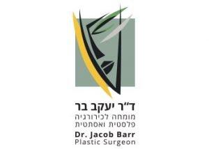 בר ביצוע - ד״ר יעקב בר