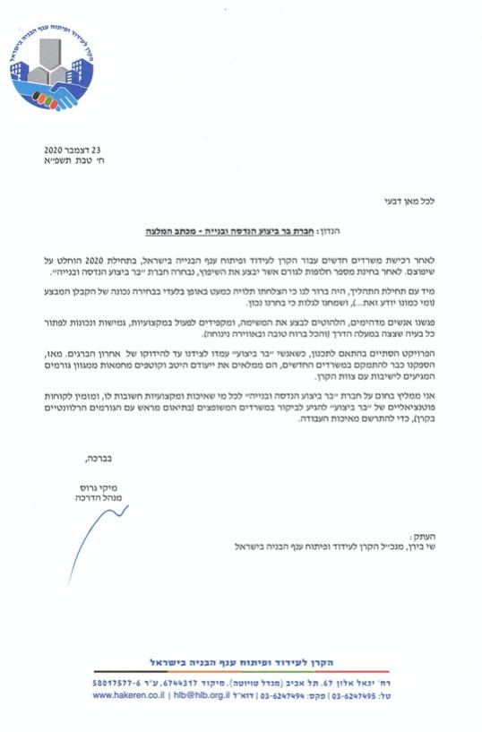 מכתב המלצה של הקרן לעידוד ופיתוח ענף הבניה בישראל על בר ביצוע הנדסה ובניה כקבלן עבודות גמר
