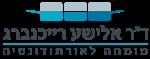 ד״ר אלישע רייכנברג לוגו